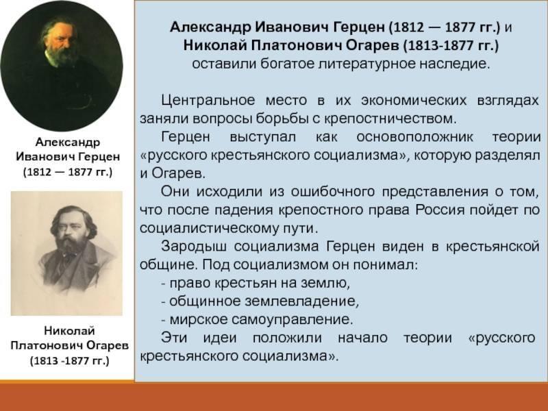 А. и. герцен: краткая биография писателя