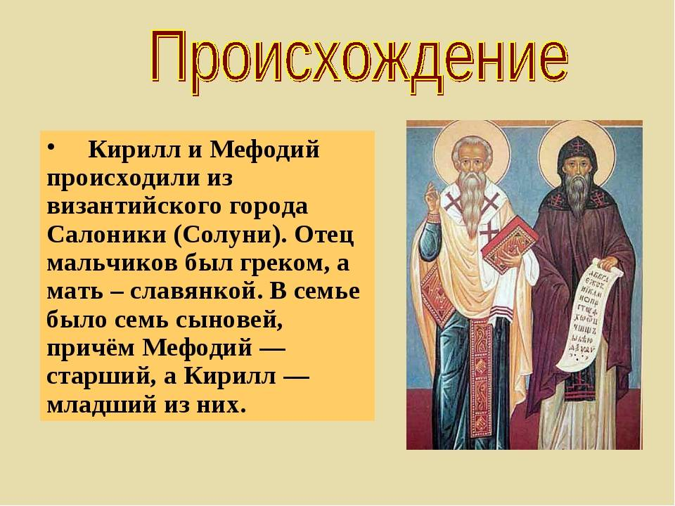 Кирилл и мефодий - биографии, азбука, факты
