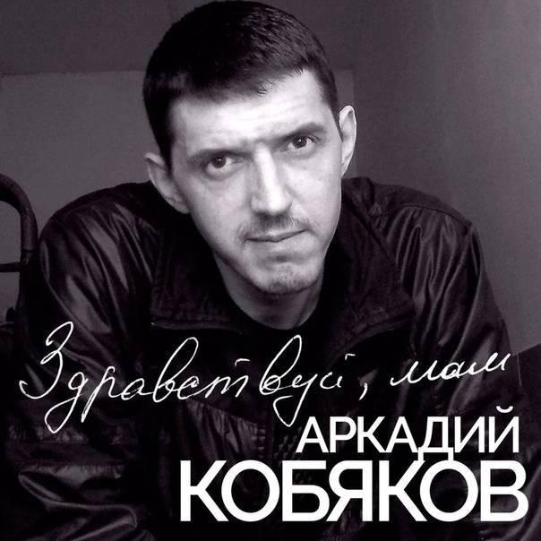 Биография аркадия кобякова   краткие биографии