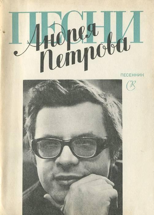 Петров, андрей павлович