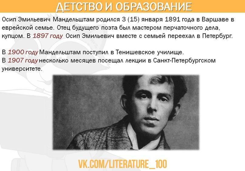 Мандельштам, осип эмильевич. биография поэта. — поэзия   творческий портал