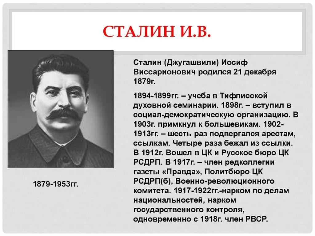 Иосиф виссарионович сталин: биография, личная жизнь, деятельность
