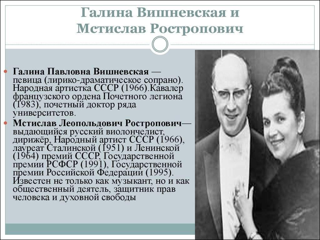 Мстислав леопольдович ростропович