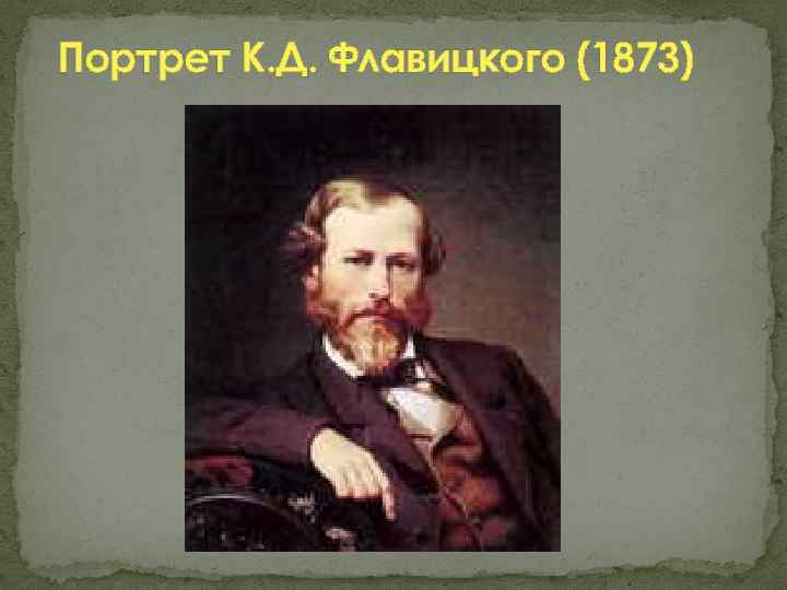 Флавицкий, константин дмитриевич википедия