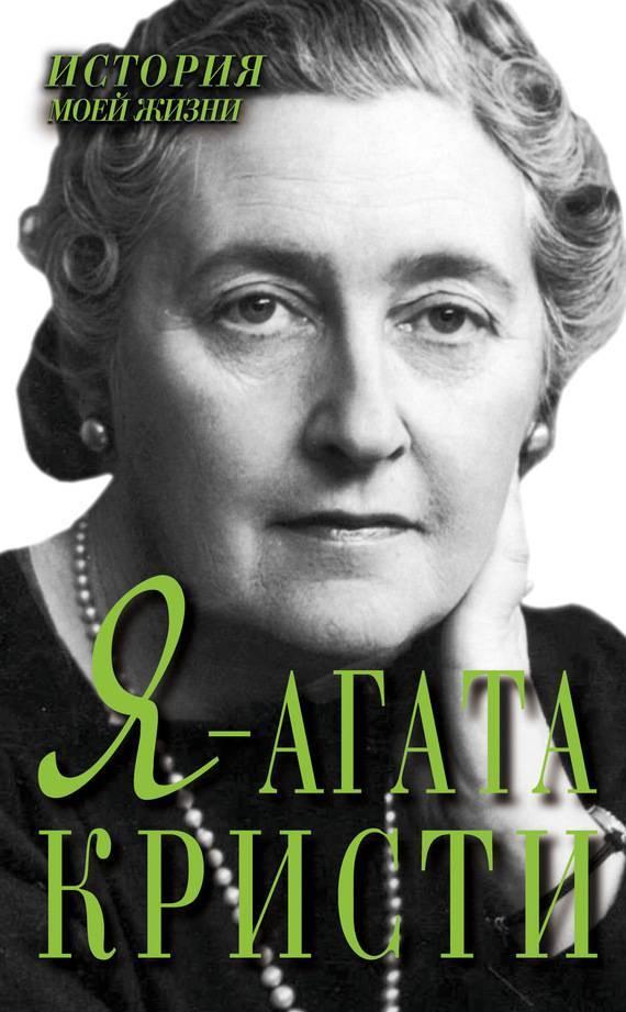 Агата кристи. биография (на русском языке)
