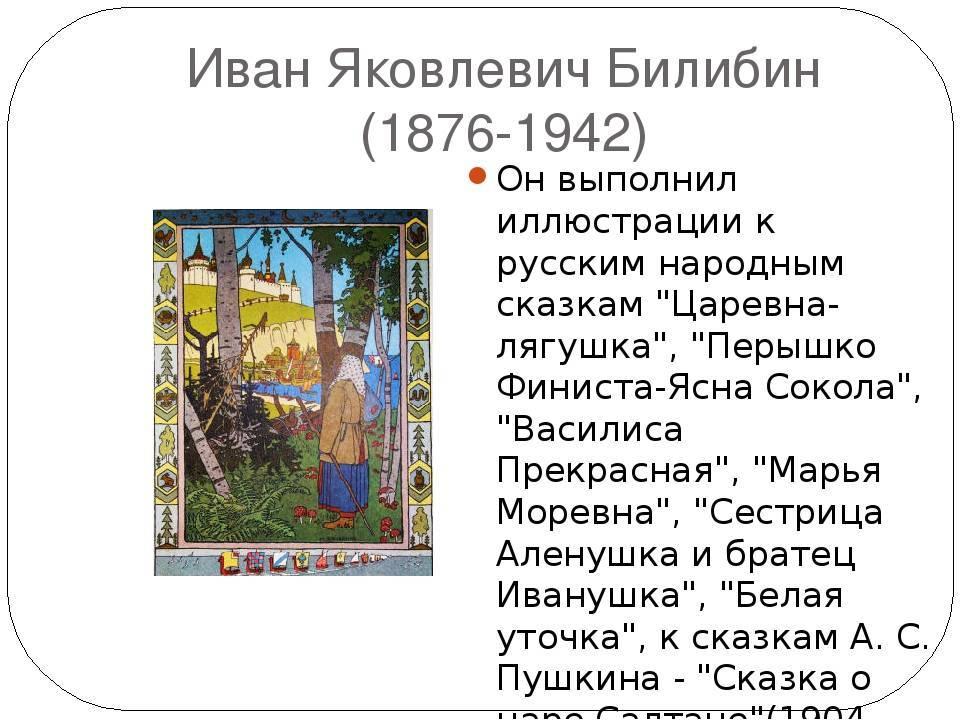 Вспоминаем прекрасные иллюстрации билибина