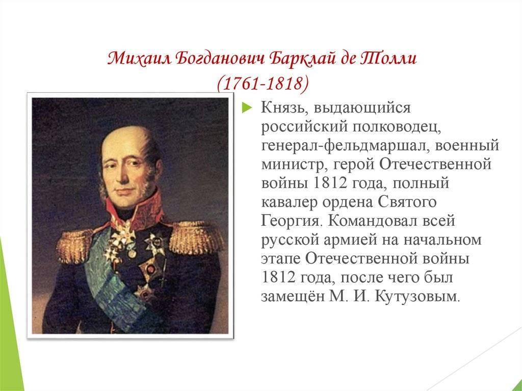 Барклай де толли михаил богданович : министерство обороны российской федерации