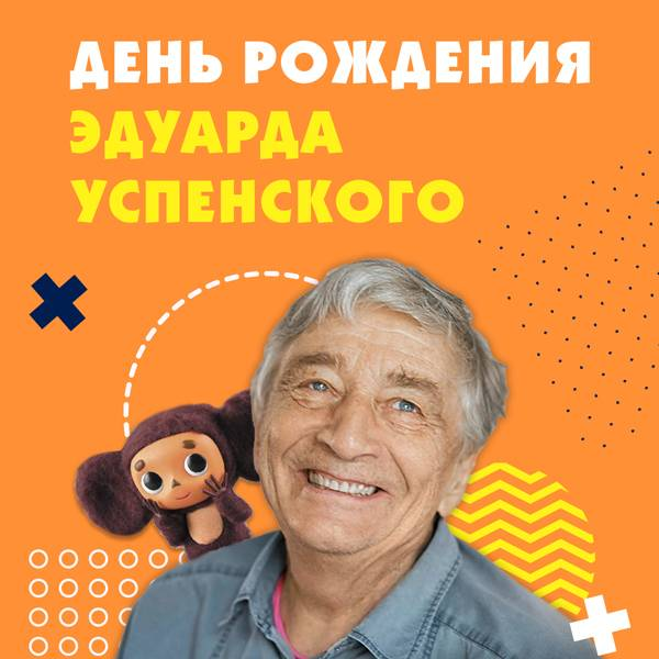 Эдуард успенский — фото, биография, личная жизнь, причина смерти, книги, детский писатель - 24сми