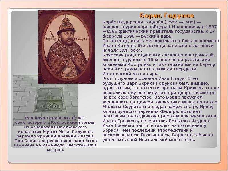 Борис федорович годунов (г/ж 1552г.- 23 апреля 1605г.)
