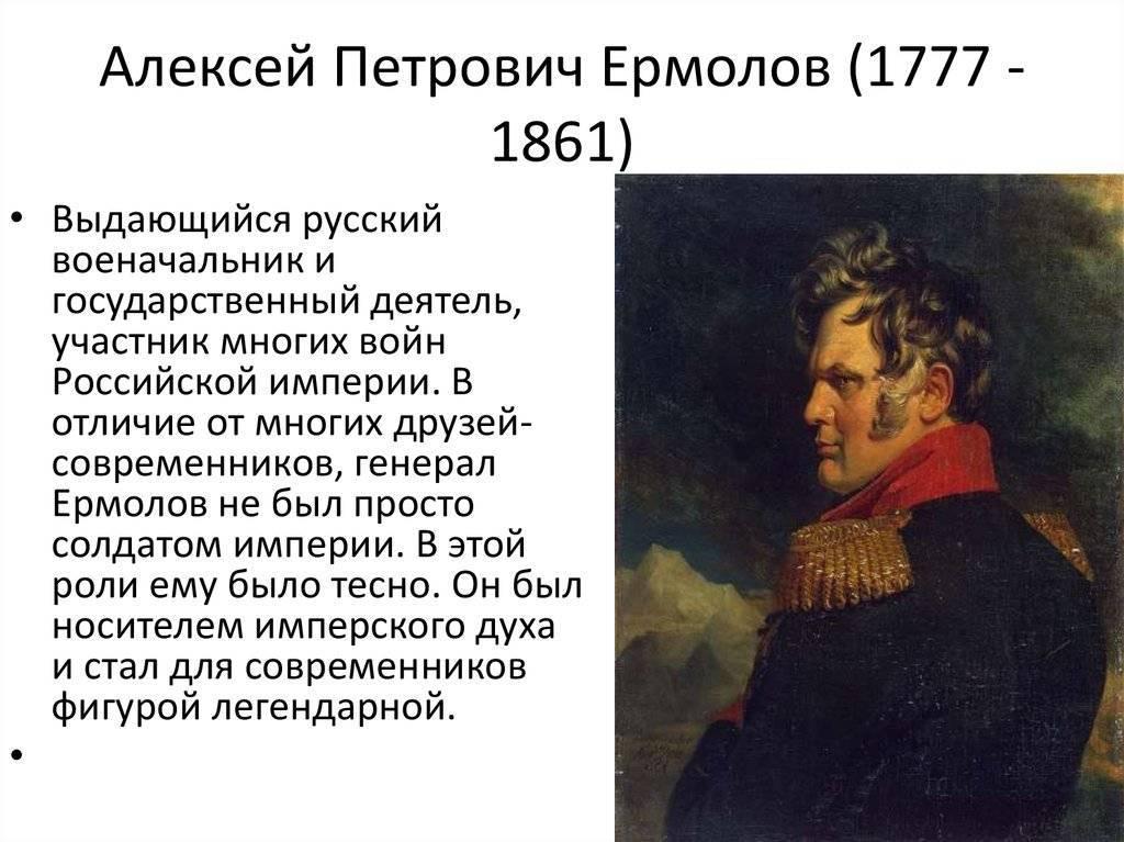 Кавказский узел   ермолов алексей петрович