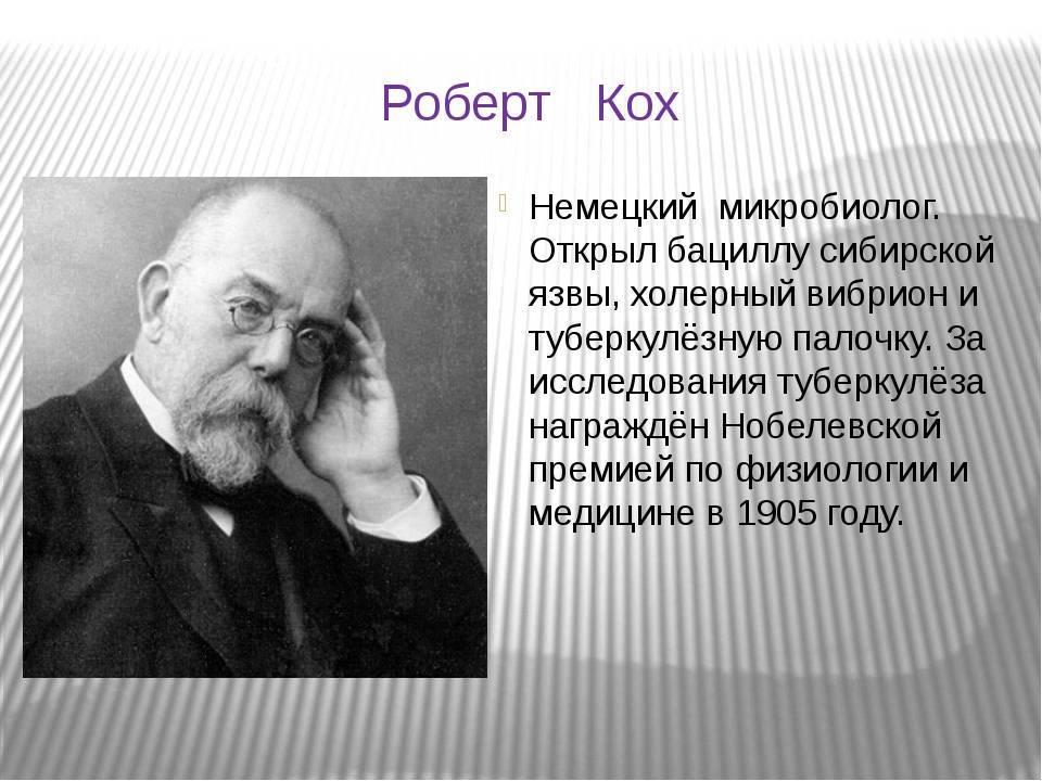 Роберт кох - биография, медицина, личная жизнь, вклад в науку | биографии
