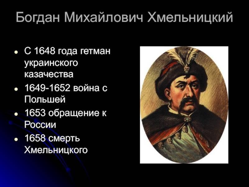 Кто такой богдан хмельницкий: краткая биография запорожского гетмана на службе в речи посполитой и не только.