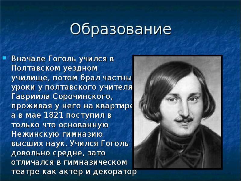 Гоголь николай васильевич образование. биография гоголя | интересные факты
