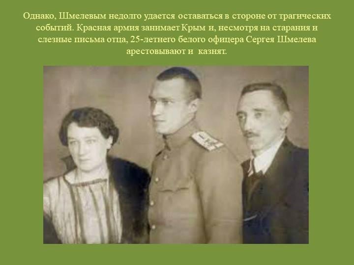 Шмелев иван сергеевич — биография писателя, личная жизнь, фото, портреты, книги