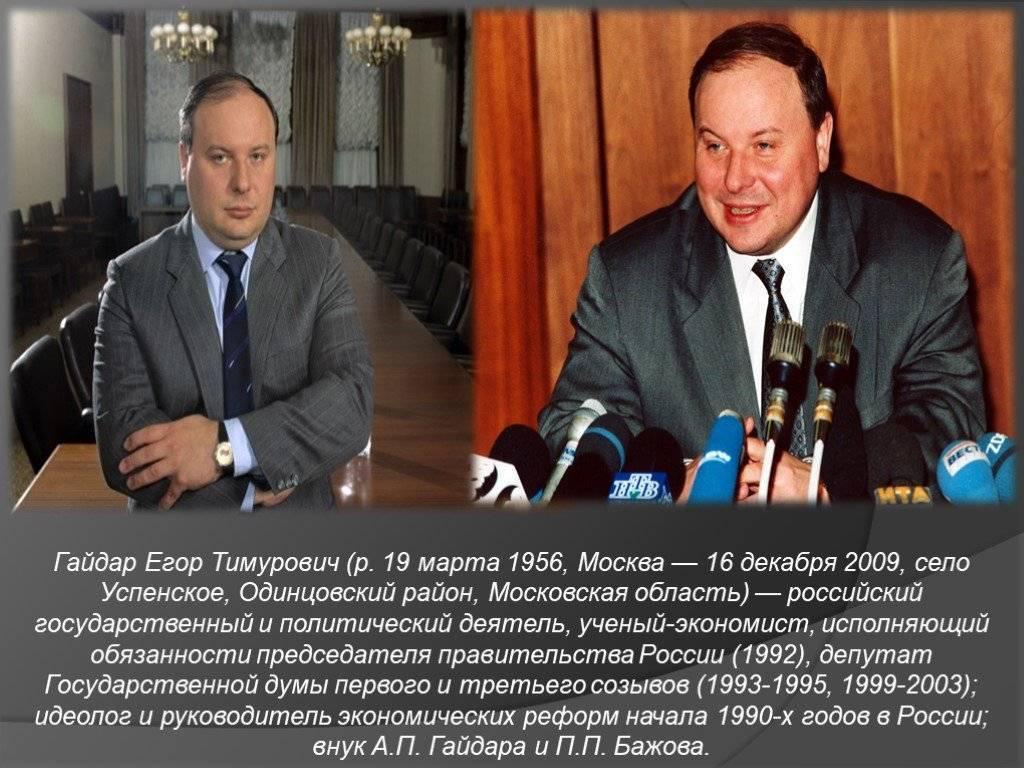 Егор гайдар, российский политик: биография, личная жизнь, реформы