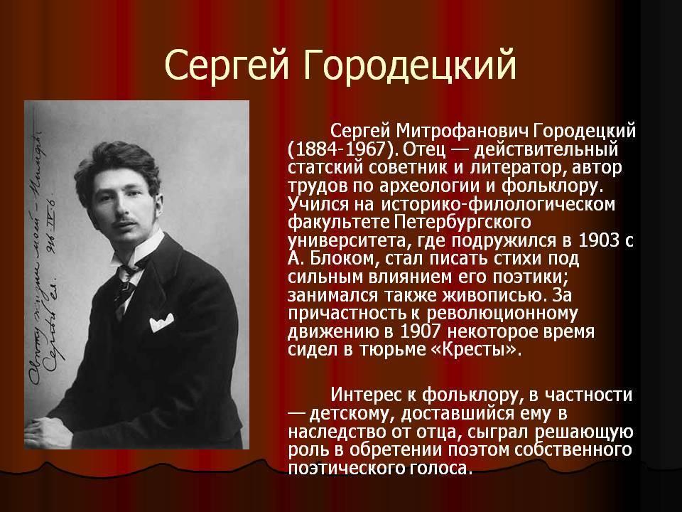 Городецкий сергей митрофанович - вики