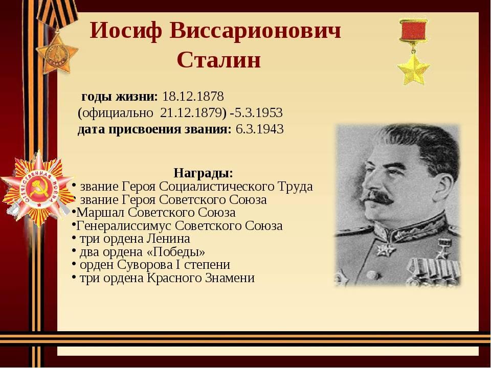 Сталин иосиф виссарионович – тиран или спаситель