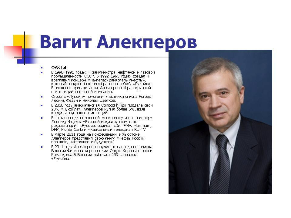 Вагит юсуфович алекперов: биография, карьера и бизнес, личная жизнь