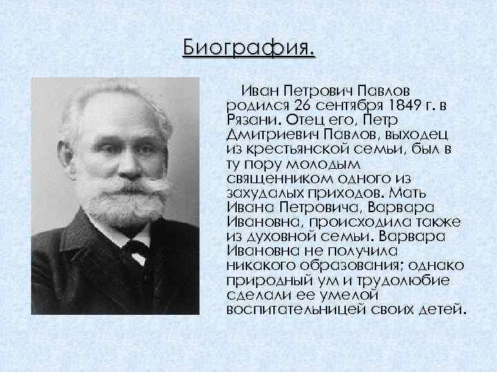 Павлов иван петрович - исторические личности в медицине