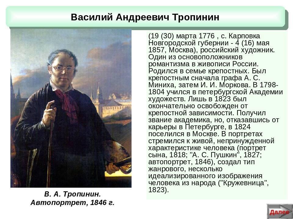 Тропинин, василий андреевич — википедия. что такое тропинин, василий андреевич
