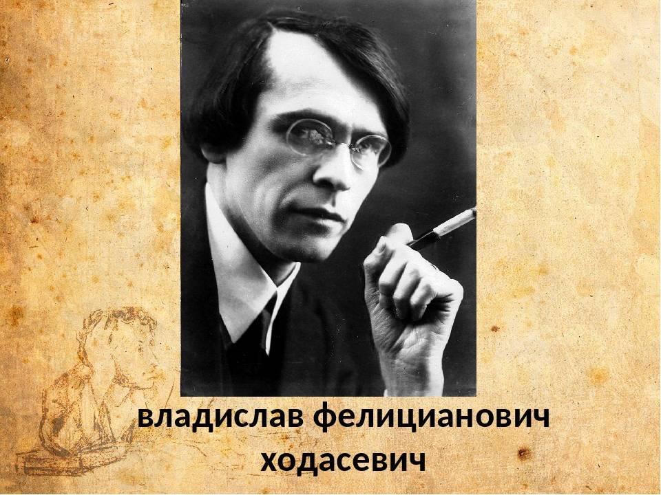 Владислав ходасевич 1886 – 1939 «мной совершенное так мало!». любовь поэтов серебряного века