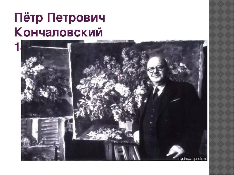 Петр петрович кончаловский — биография художника