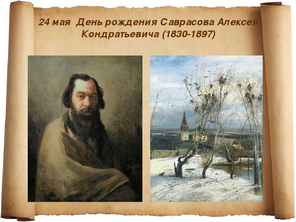 Алексей саврасов - биография, фото, личная жизнь, картины, творчество - 24сми