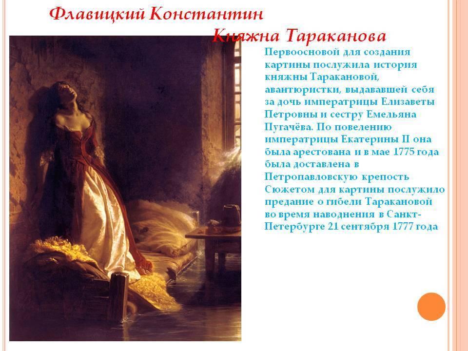 Wikizero - флавицкий, константин дмитриевич