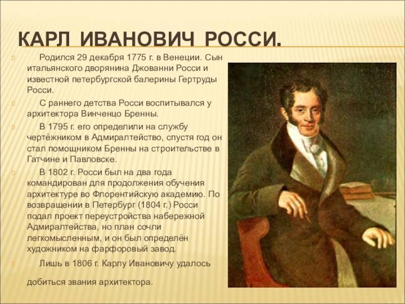 Карл иванович росси - вики