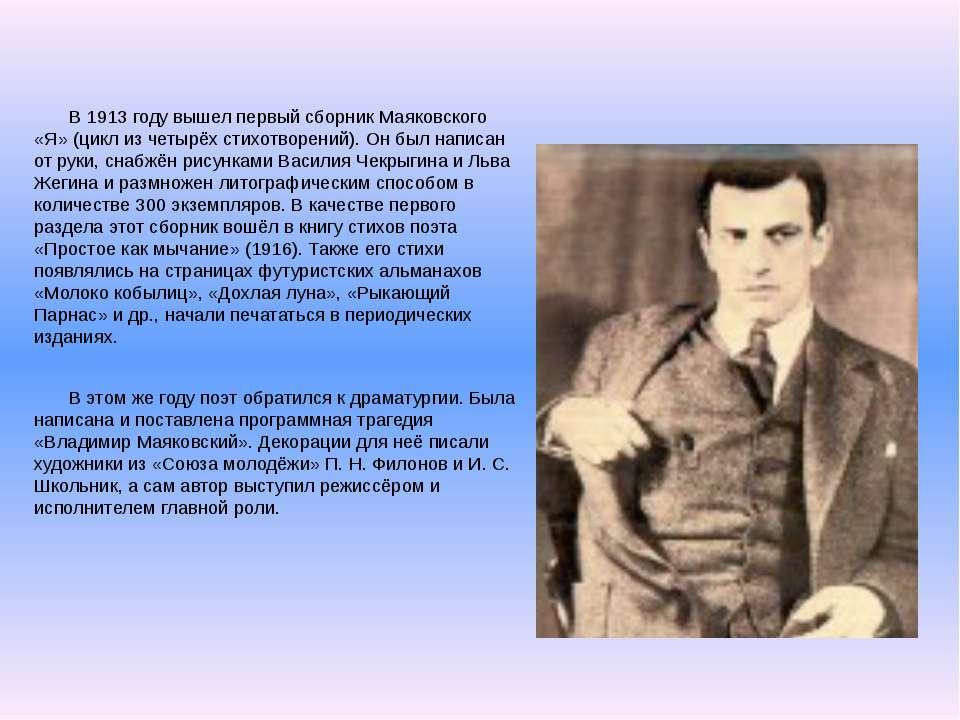 Владимир маяковский - биография, фото, личная жизнь, стихи, произведения, смерть - 24сми