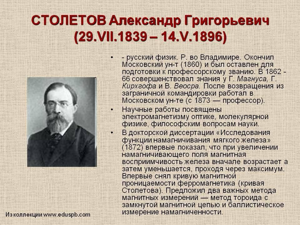 Столетов, александр григорьевич — википедия