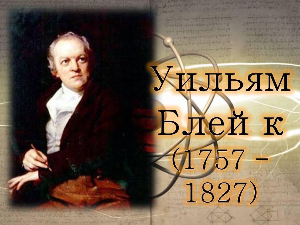 Уильям блейк — знаменитый английский художник эпохи романтизма: биография и лучшие картины