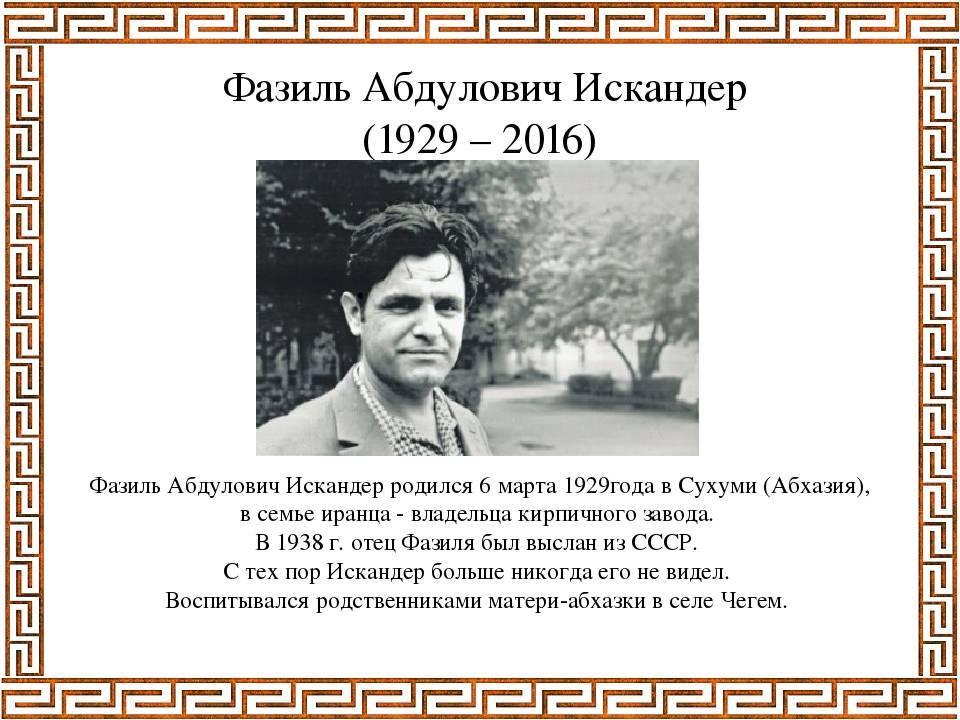 Кавказский узел   искандер фазиль абдулович