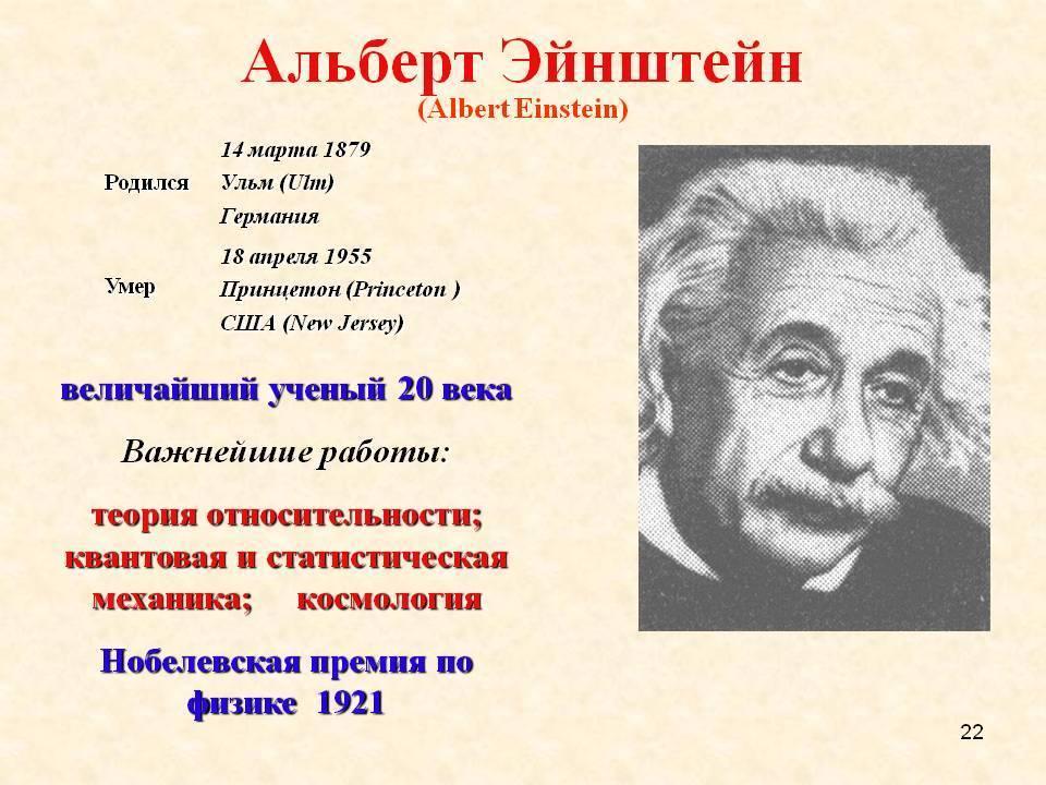 Альберт эйнштейн   10 интересных фактов   внеклассный час