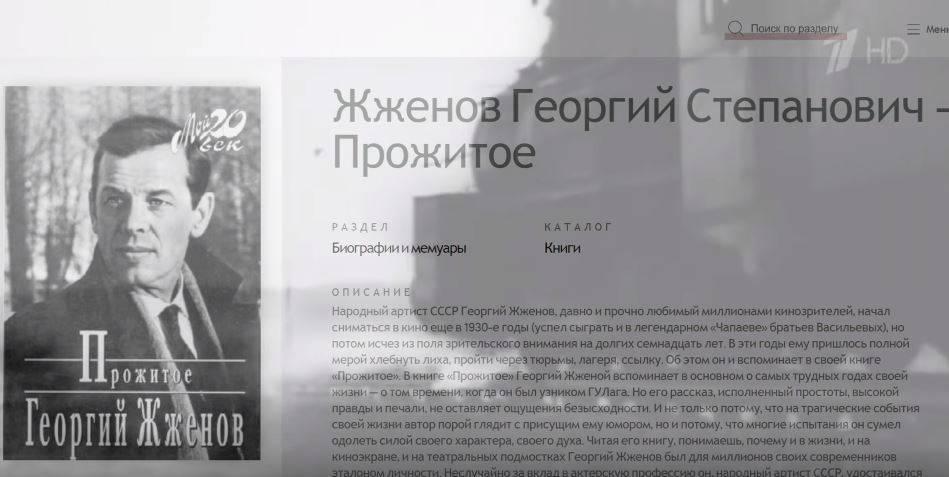 17 лет всталинских лагерях иссылках. зачто посадили звезду советского кино