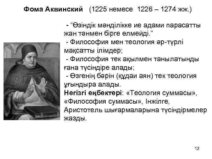 Святой фома аквинский - жизнь, философия ибогословие - биография