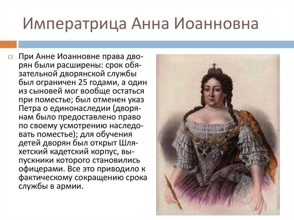 Эпоха анны иоанновны: личность, политика и двор императрицы