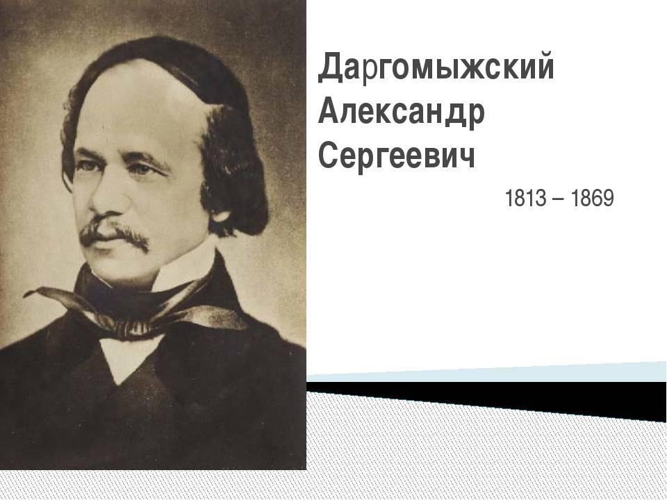Александр сергеевич даргомыжский — краткая биография