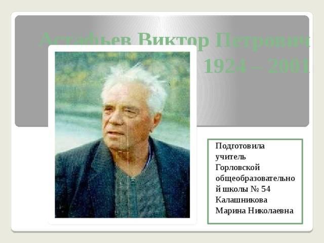 Писатель виктор астафьев: биография, семья, творчество, интересные факты из жизни
