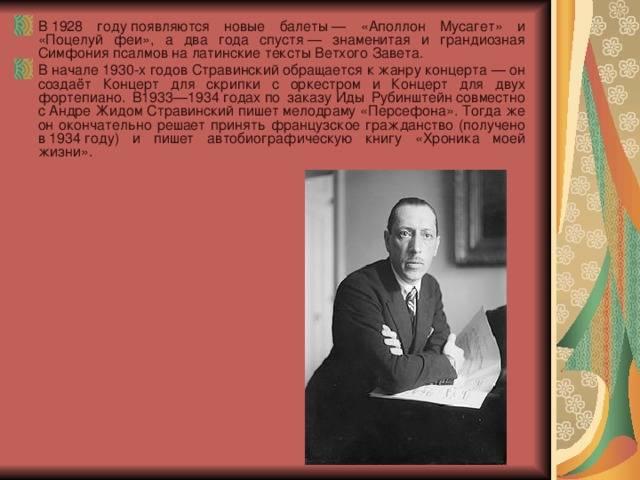 Стравинский, игорь фёдорович — википедия. что такое стравинский, игорь фёдорович