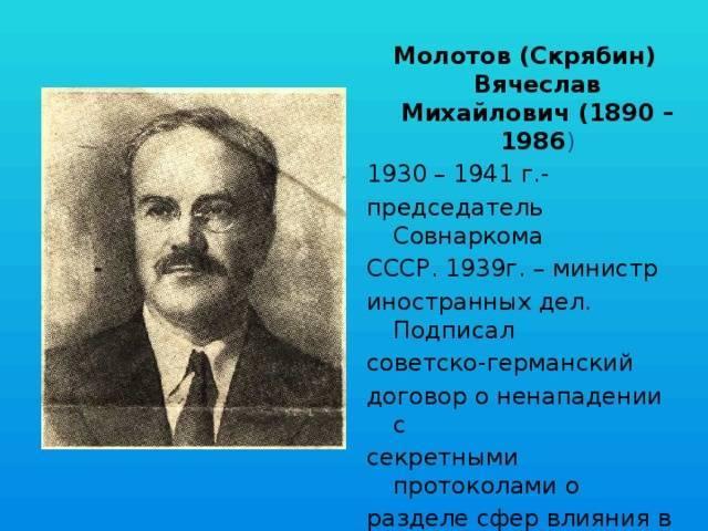 Вячеслав молотов (вячеслав михайлович скрябин): биография, политическая карьера