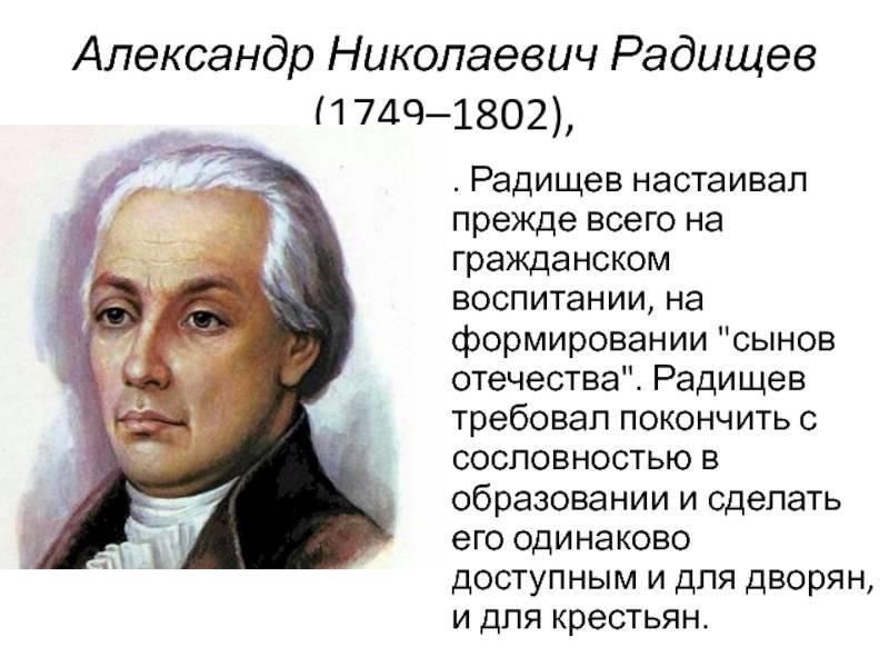 Радищев, александр николаевич — википедия