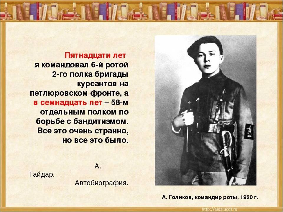 Аркадий гайдар: биография для детей краткая
