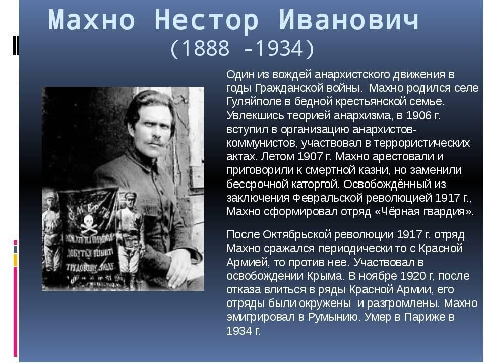 Нестор махно - биография, информация, личная жизнь, фото, видео