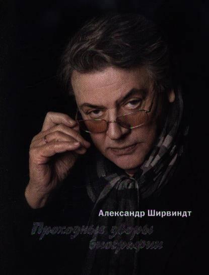 Михаил ширвиндт - биография, информация, личная жизнь, фото