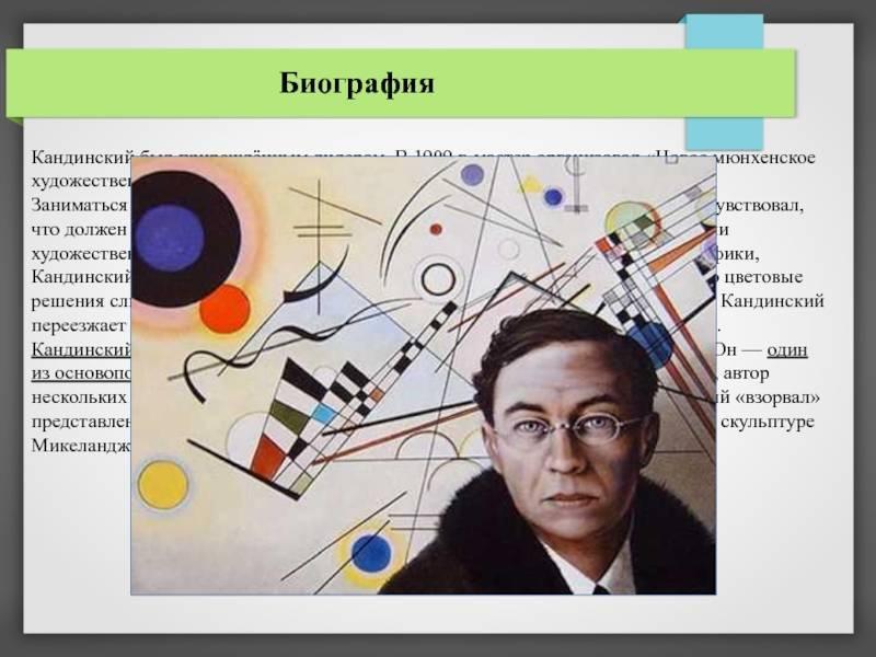 Кандинский василий васильевич. картины и биография