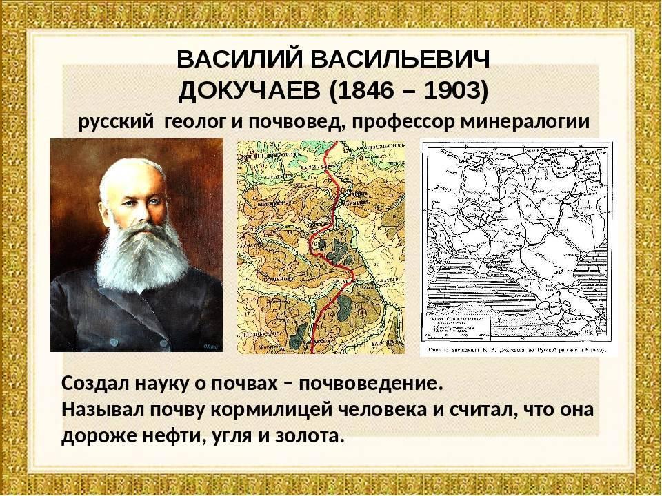 Реферат докучаев василий васильевич