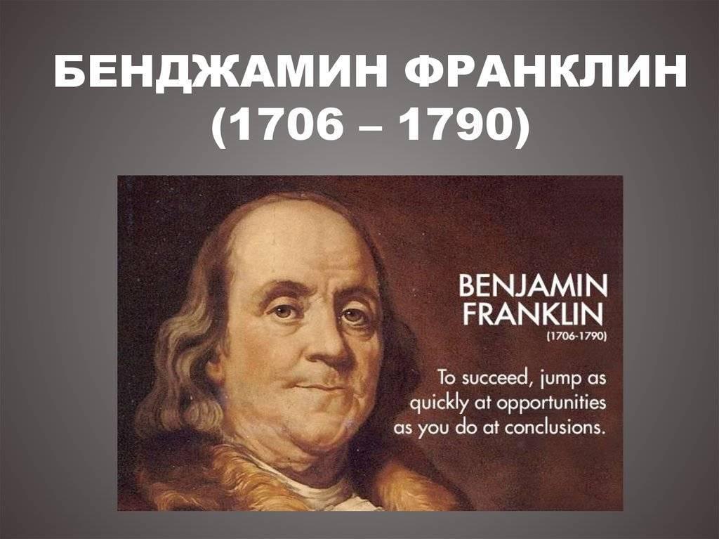 Франклин бенджамин