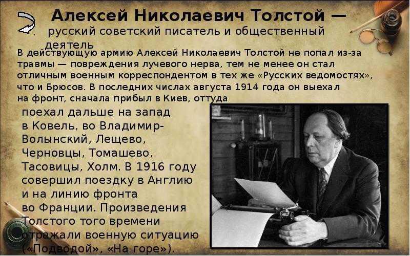 Толстой алексей николаевич / биографии писателей и поэтов для детей / гдз грамота