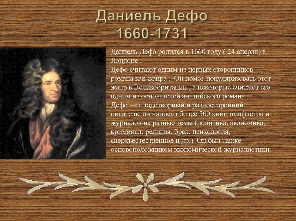 Биография даниель дефо кратко самое главное. дефо, даниэль – краткая биография